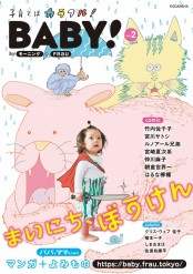 BABY! byモーニング+FRaU VOL.02 [2017年6月1日発売]