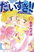 【期間限定価格】だいすき!!〜ゆずの子育て日記〜(3)