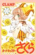 カードキャプターさくら クリアカード編(4)