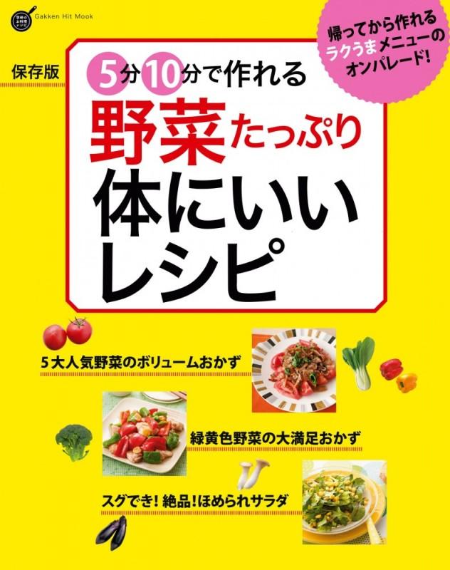 【期間限定価格】保存版 5分10分で作れる 野菜たっぷり 体にいいレシピ