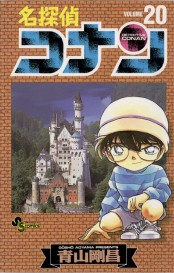 名探偵コナン 20