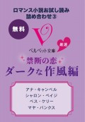ロマンス小説お試し読み詰め合わせ3 ベルベット文庫厳選 禁断の恋/ダークな作風編