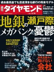 週刊ダイヤモンド 14年5月31日号