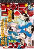 週刊少年サンデー 2020年19号(2020年4月8日発売)