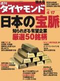 週刊ダイヤモンド 04年4月17日号