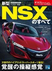 ニューモデル速報 第542弾 新型NSXのすべて