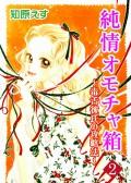 純情オモチャ箱〜毒舌彼氏の攻略法〜2