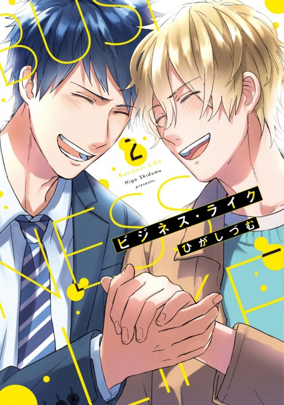 【単行本版】ビジネス・ライク 2【電子特典付き】