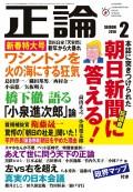 月刊正論2018年2月号
