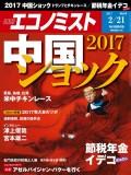 週刊エコノミスト2017年2/21号