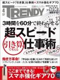 日経トレンディ2017年4月号