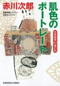 肌色のポートレート〜杉原爽香四十一歳の秋〜