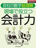 現場で役立つ会計力(週刊ダイヤモンド特集BOOKS Vol.408)