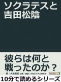 ソクラテスと吉田松陰。