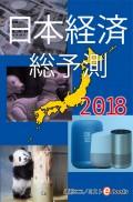 日本経済総予測2018