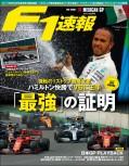 F1速報 2019 Rd18 メキシコGP号