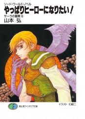 ソード・ワールド・ノベル サーラの冒険6 やっぱりヒーローになりたい!
