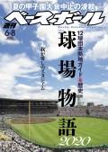 週刊ベースボール 2020年 6/8号