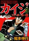 賭博堕天録カイジ ワン・ポーカー編 3