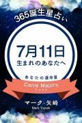365誕生日占い〜7月11日生まれのあなたへ〜