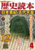 歴史読本2013年4月号電子特別版「日本書紀と古代天皇」