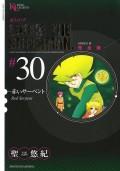 超人ロック 完全版 (30)赤いサーペント