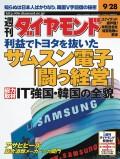 週刊ダイヤモンド 02年9月28日号