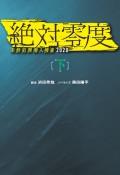 絶対零度 未然犯罪潜入捜査2020(下)