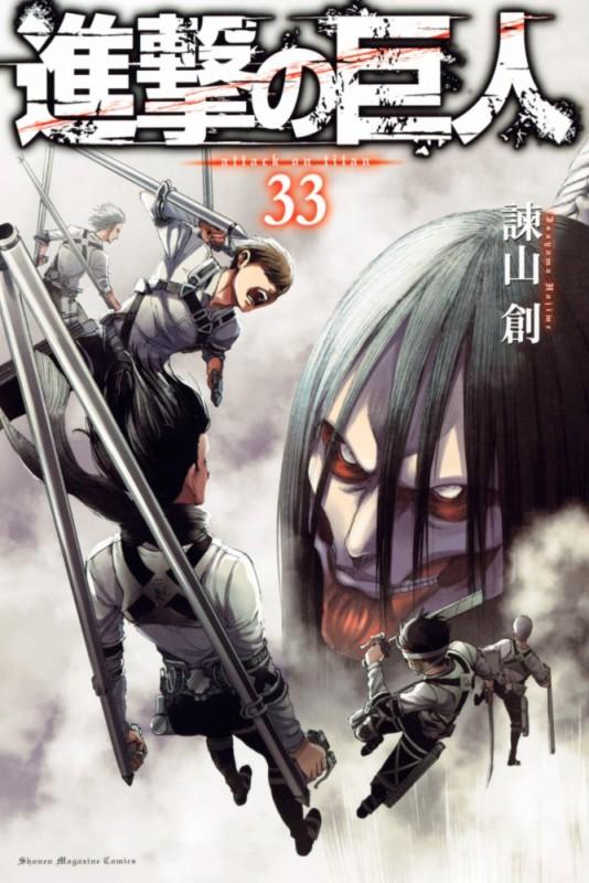 進撃の巨人 attack on titan(33)