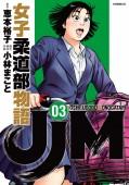 JJM 女子柔道部物語(3)