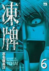 凍牌(とうはい)―裏レート麻雀闘牌録―(6)