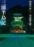 街道をゆく(42) 三浦半島記