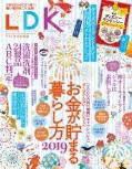 LDK (エル・ディー・ケー) 2019年 9月号