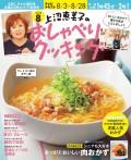 上沼恵美子のおしゃべりクッキング2015年8月号