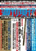 週刊現代  2019年1月19日・26日号