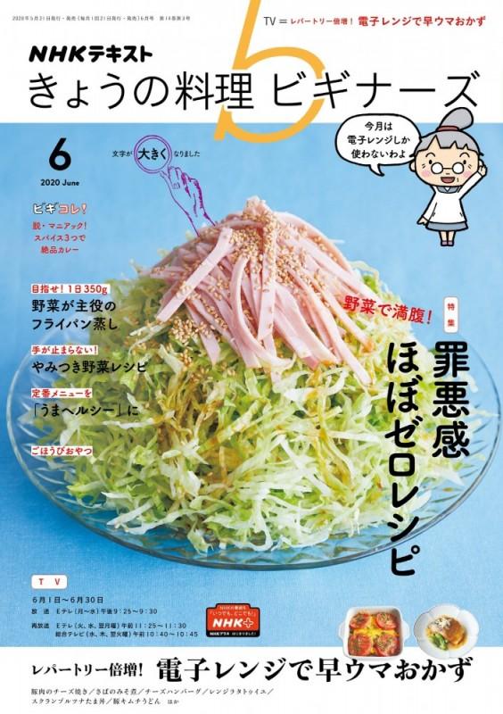 NHK きょうの料理ビギナーズ 2020年6月号