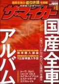新車購入応援マガジン【ザ・マイカー】2017年10月号