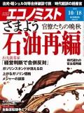 週刊エコノミスト2016年10/18号
