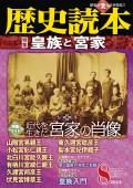 歴史読本2014年8月号電子特別版「皇族と宮家」