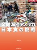 日本食の挑戦(週刊ダイヤモンド特集BOOKS Vol.378)