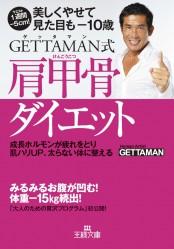GETTAMAN式肩甲骨ダイエット