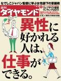 週刊ダイヤモンド 11年9月3日号
