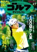 週刊ゴルフダイジェスト 2019/4/9号