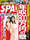 週刊SPA! 2018/12/18号