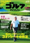 週刊ゴルフダイジェスト 2016/4/19号
