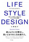 LIFE STYLE DESIGN(きずな出版)