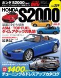 ハイパーレブ Vol.239 ホンダS2000 No.9