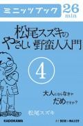 松尾スズキのやさしい野蛮人入門(4) 大人にならなきゃだめですか?