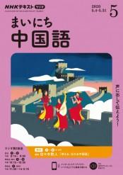 NHKラジオ まいにち中国語 2020年5月号