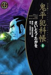 ワイド版鬼平犯科帳 18